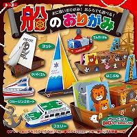 Origami of the ship 240セット 船のおりがみ 送料無料 新色 新色追加して再販 単価210円