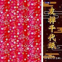 Toyo 即納最大半額 yuzen Japanese paper with colored figures 15.0cm 送料無料 トーヨー 010044 360セット 友禅千代紙 爆安 単価140円 15.0cm