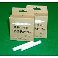【送料無料・単価286円・400セット】日本白墨工業 工事用雨天チョーク 白 10本入り UC-2(400セット)