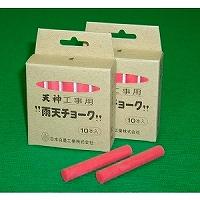【送料無料・単価338円・400セット】日本白墨工業 工事用雨天チョーク 赤 10本入り UC-4(400セット)