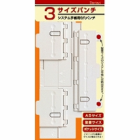 レイメイ藤井 ダヴィンチ リフィル用6穴パンチ 3サイズ DR1300(10セット)