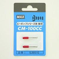【ゆうパケット配送可】マックス ビーポップ カッティングユニット用替刃 2本入