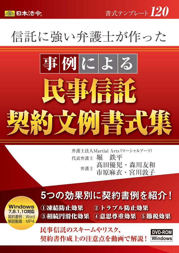 日本法令 書式テンプレート 120 信託に強い弁護士が作った事例による民事信託契約文例書式集