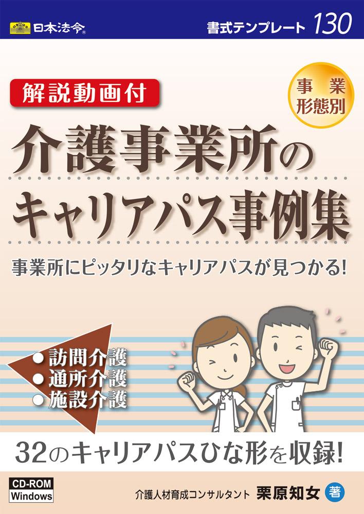 日本法令 書式テンプレート 130 解説動画付 介護事業所のキャリアパス事例集