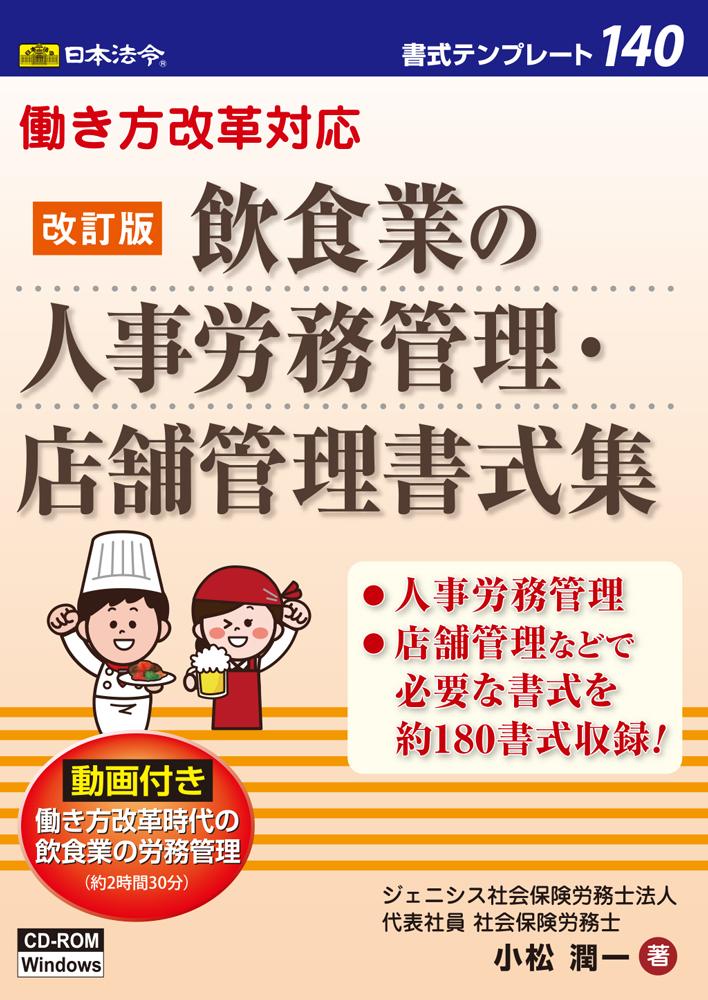 日本法令 書式テンプレート 140 働き方改革対応 改訂版 飲食業の人事労務管理・店舗管理書式集 MS-Excel Word用