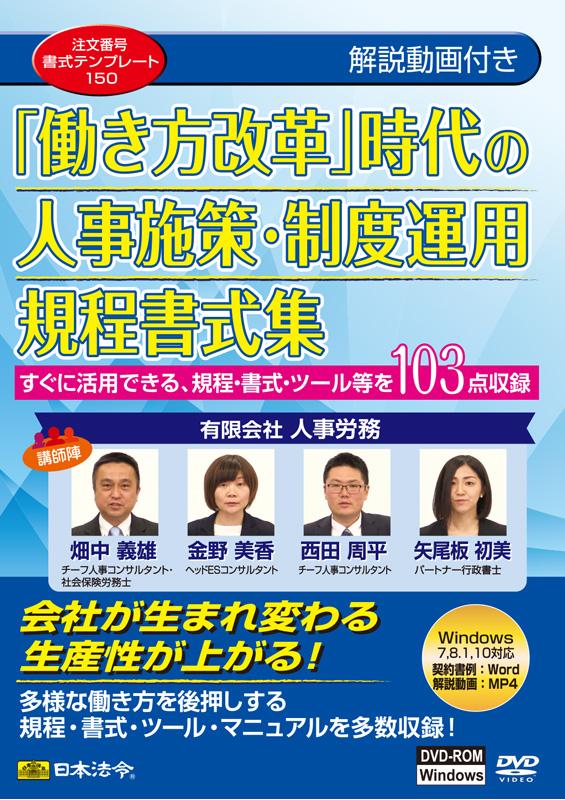 日本法令 「働き方改革」時代の人事施策・制度運用規程書式集 書式テンプレート 150