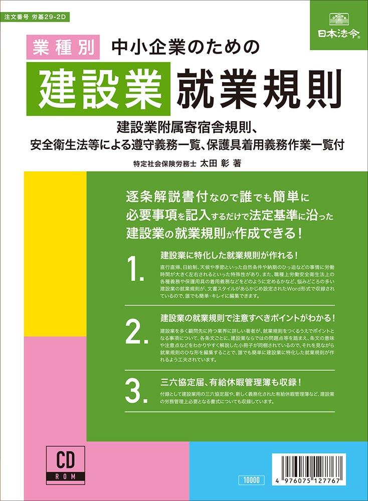 日本法令 労基 29-2D 業種別 中小企業のための日本法令 建設業就業規則 CD-ROM商品