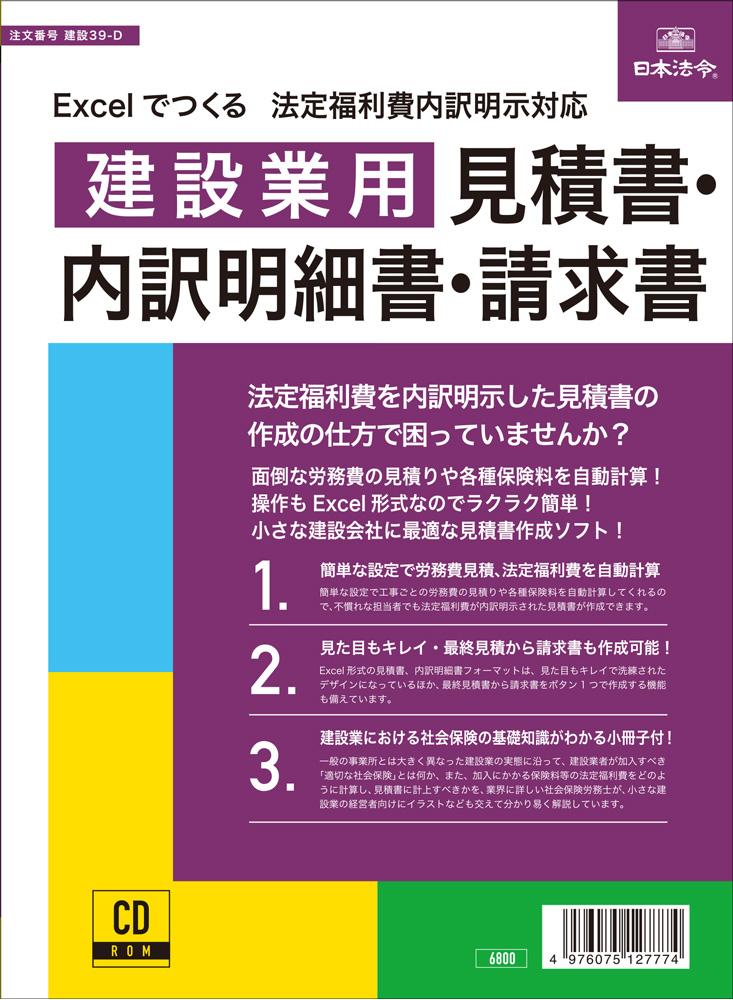 日本法令 建設 39-D Excelでつくる 法定福利費内訳明示対応 建設業用 見積書・内訳明細書・請求書(CD-ROM)MS-Excel用