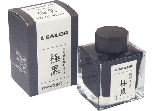 年中無休 50 ml of sailor bottle ink 営業 pole black 単価1683円 送料無料 50ml 10セット セーラー ボトルインク 極黒