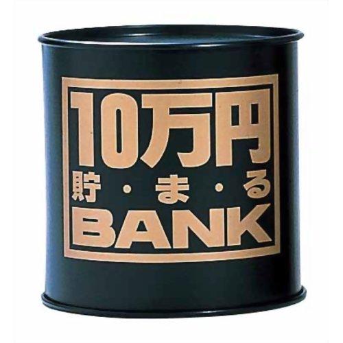 【送料無料・単価350円・50セット】トイボックス 10万円貯まるブリキBANK ブラック(50セット)