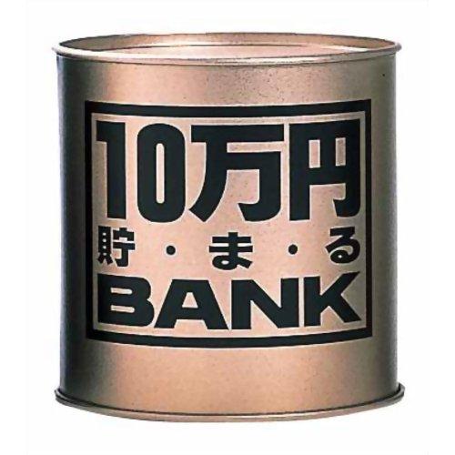 【単価350円・50セット】トイボックス 10万円貯まるブリキBANK ゴールド(50セット)