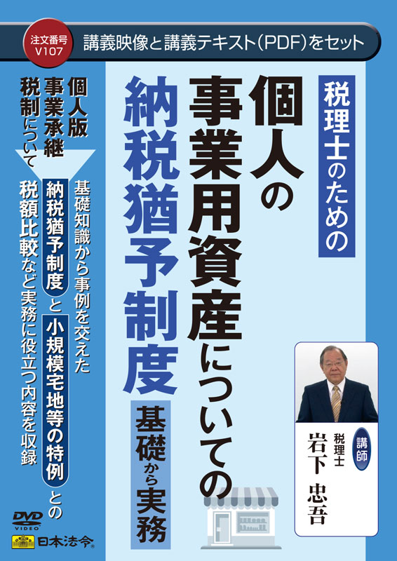 Tax payment 海外輸入 postponement system V107 V 107 about assets for the personal 税理士のための個人の事業用資産についての納税猶予制度 日本法令 accountants Japanese V107 tax licensed 購買 ordinances business laws and