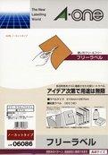 エーワン フリーラベル 手書き用 A4 100枚 06086(5セット)