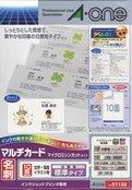 エーワン マルチカード 名刺 1000枚分 51132(5セット)