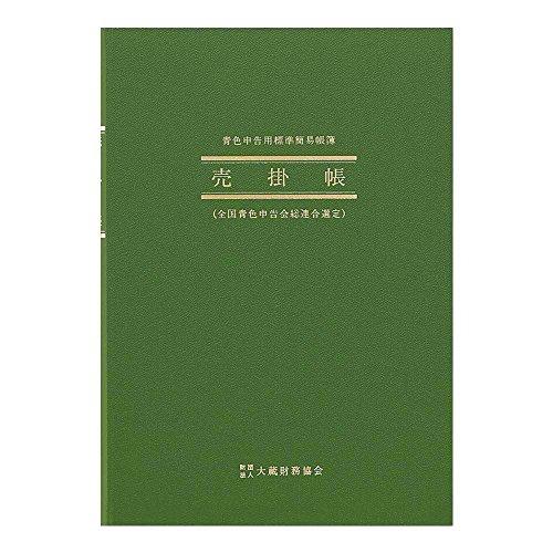 アピカ 簡易帳簿 売掛帳 アオ2 B5縦型(10セット)