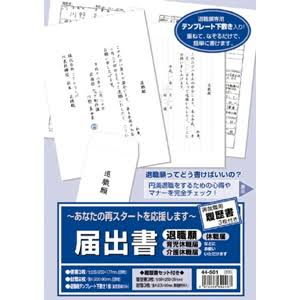 Hawk mark 年中無休 report book リレキショツキ 44-501 タカ印 届出書 送料無料 240セット 新着 単価210円