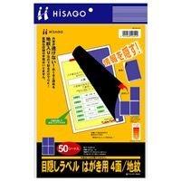 【ゆうパケット配送可】ヒサゴ 目隠しラベルはがき用4面/地紋 (50シート入り)GB2401