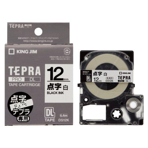 キングジム テープカートリッジ テプラPRO DS12K SR6700D専用点字ラベル 12mm(10セット)