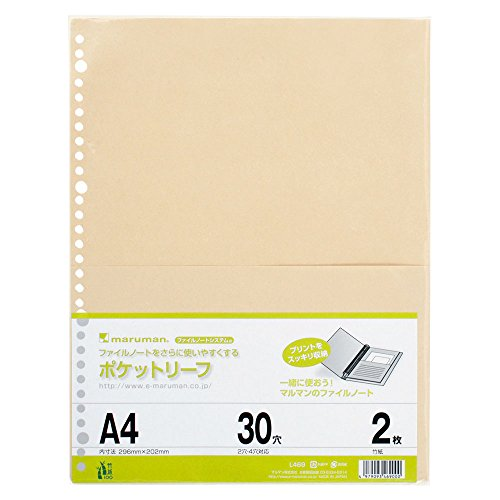 Two pieces of Maruman A4 bamboo tissue pocket leaves 30 hole L469 NEW 2枚入 単価168円 新作多数 300セット containing 30穴 送料無料 L469 ポケットリーフ 竹紙 マルマン A4