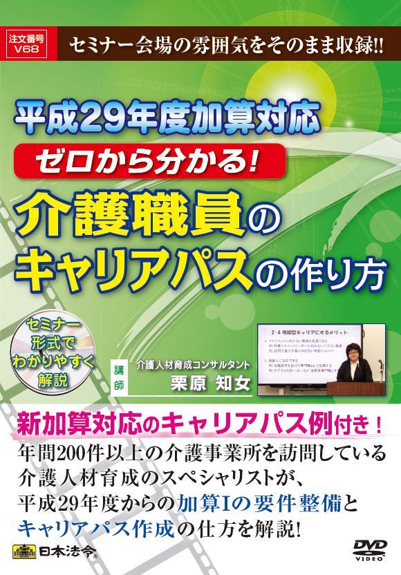 日本法令 / 平成29年度加算対応 ゼロから分かる! 介護職員のキャリアパスの作り方 V68 4976075126579
