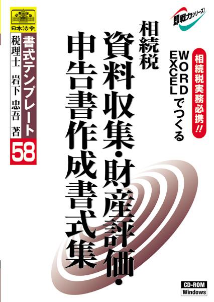 日本法令 相続税資料収集・財産評価・相続税申告書作成書式集 書式テンプレート58