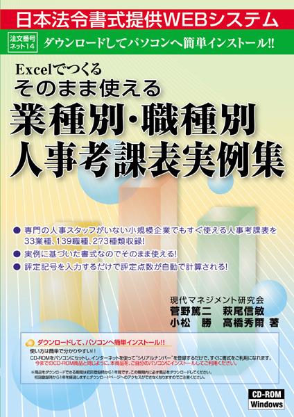 日本法令 そのまま使える業種別・職種別人事考課表実例集 ネット14