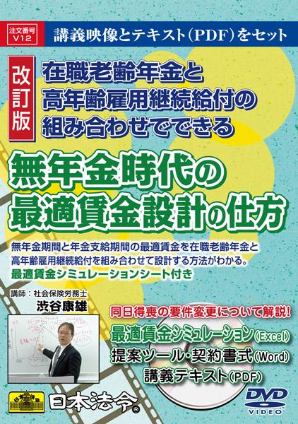 日本法令 無年金時代の最適賃金設計の仕方 V12