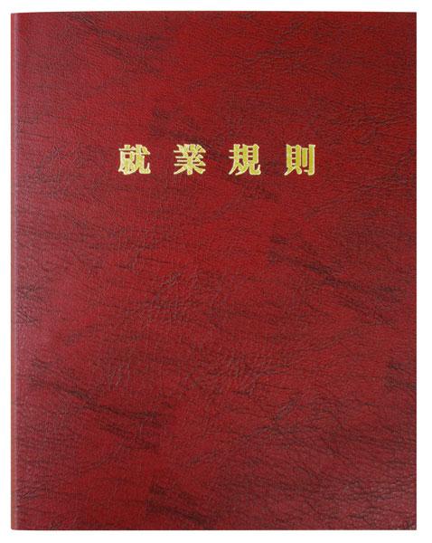 就業規則 全国どこでも送料無料 日本法令 高級就業規則ファイル 29-FR 赤 国内正規品 労基