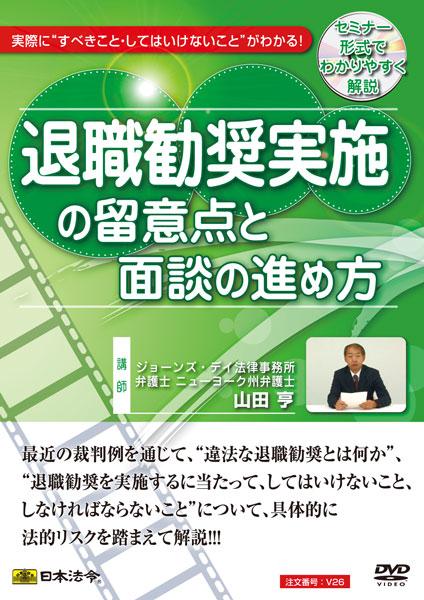 日本法令 退職勧奨実施の留意点と面談の進め方 V26
