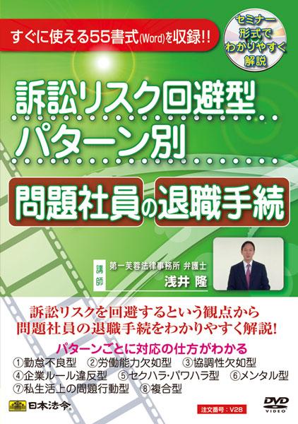 日本法令 訴訟リスク回避型パターン別問題社員の退職手続 V28
