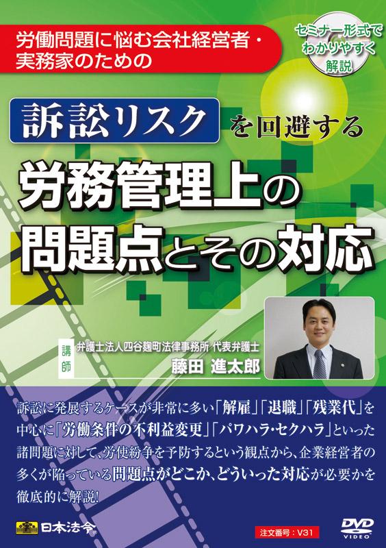 日本法令 訴訟リスクを回避する労務管理上の問題点とその対応 V31