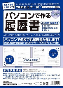 Resume labor 12-94 新発売 to make with a 公式通販 Japanese laws 労務 ordinances 履歴書 PC and 12-94 パソコンで作る 日本法令