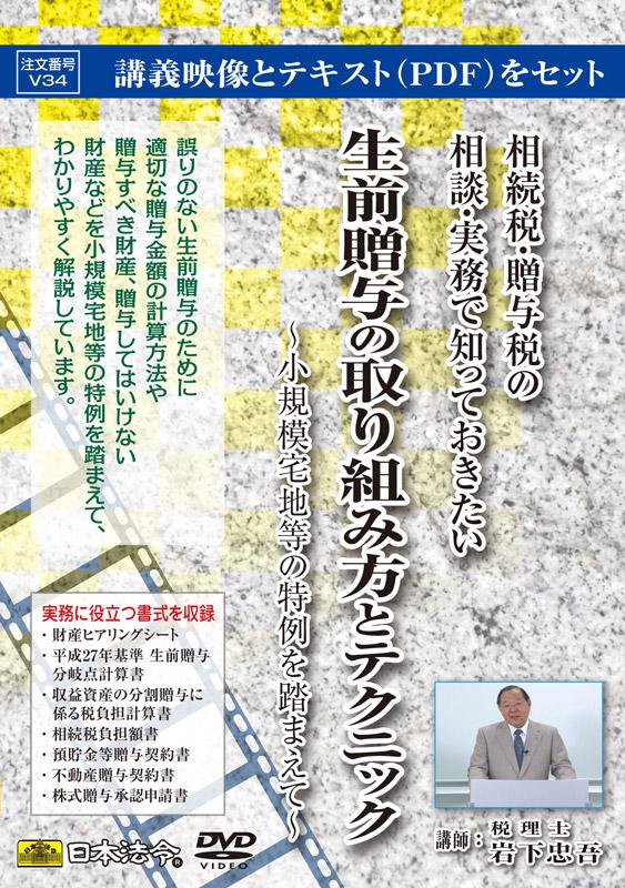 日本法令 相続税・贈与税の相談・実務で知っておきたい生前贈与の取り組み方とテクニック-小規模模宅地等の特例を踏まえて- V34