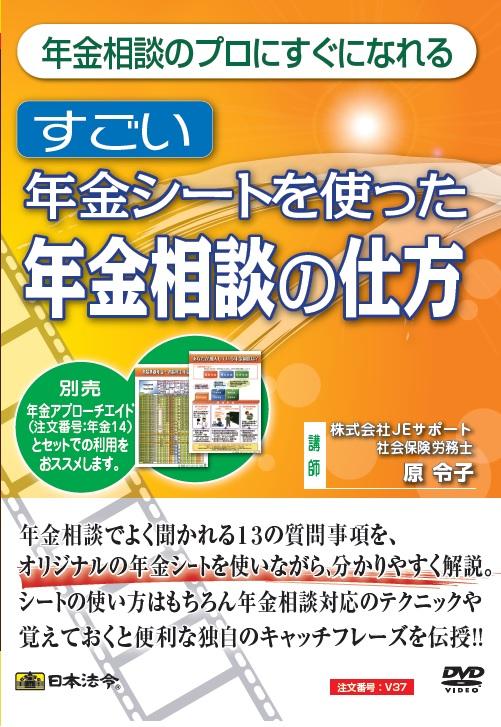 日本法令 すごい年金シートを使った年金相談の仕方 V37