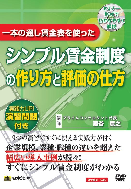 日本法令 1本の通し賃金表を使ったシンプル賃金制度の作り方と評価の仕方 V45