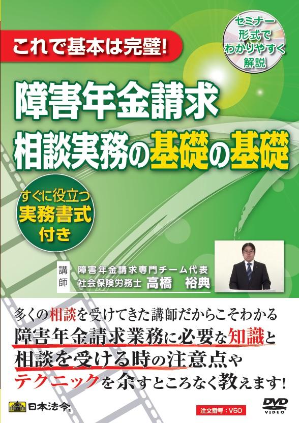 日本法令 障害年金請求相談実務の基礎の基礎 V50