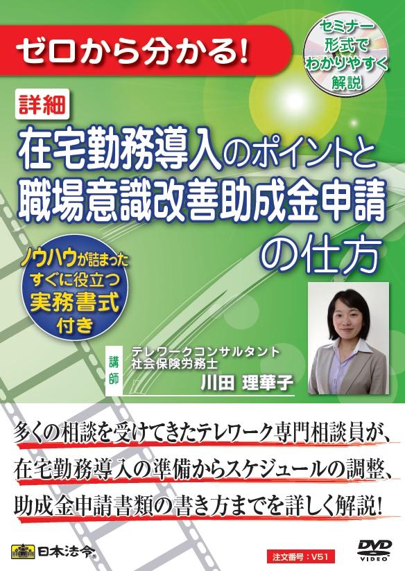 日本法令 在宅勤務導入のポイントと職場意識改善助成金申請の仕方 V51