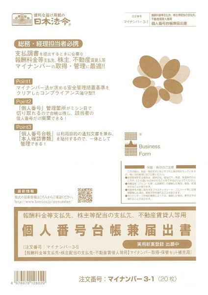 法改正等ある場合 最新版のお届けとなります 日本法令 報酬料金等支払先 株主等配当の支払先 マイナンバー 不動産賃貸人等用 個人番号台帳兼届出書 本日限定 3-1 春の新作