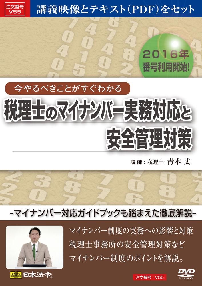 日本法令 今やるべきことがすぐわかる税理士のマイナンバー実務対応と安全管理対策 V55