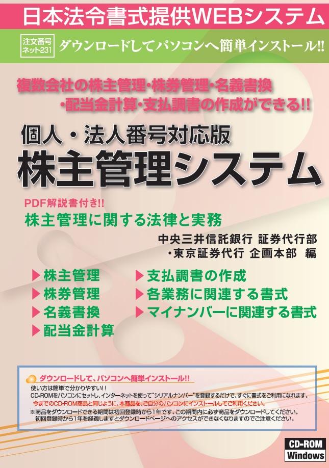 日本法令 個人・法人番号対応版株主管理システム ネット231