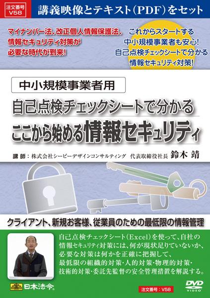 日本法令 中小規模事業者用自己点検チェックシートで分かるここから始める情報セキュリティ V58