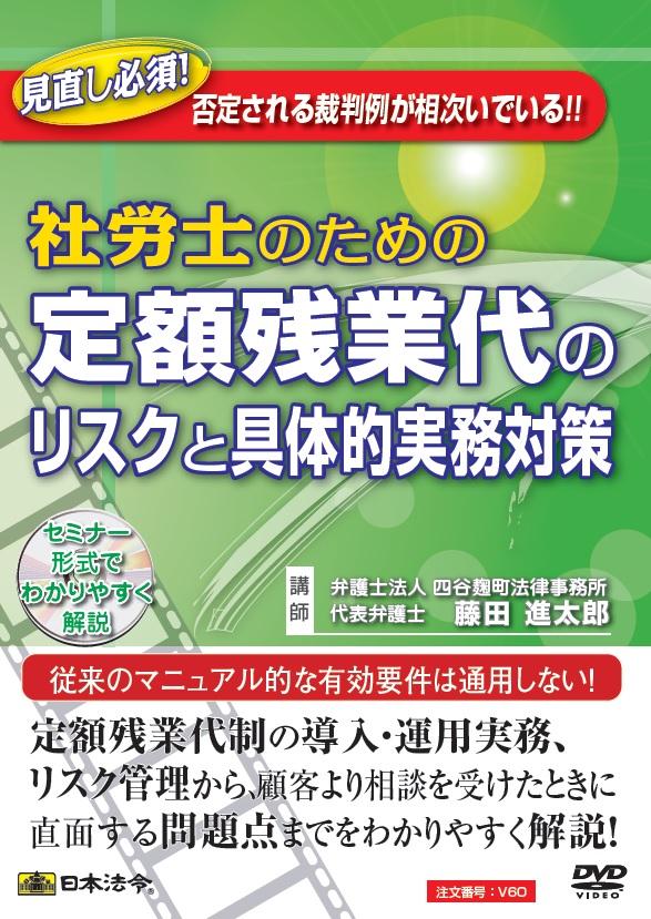 日本法令 定額残業代のリスクと具体的実務対策 V60