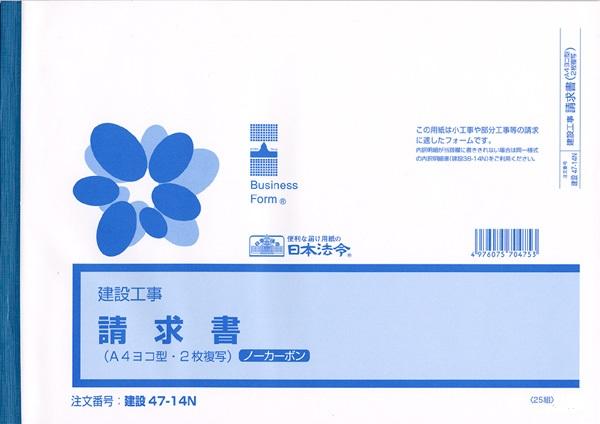 建設 正規店 請求書 大人気 47-14N 日本法令