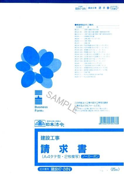メイルオーダー 建設 請求書 日本法令 47-24N 春の新作続々