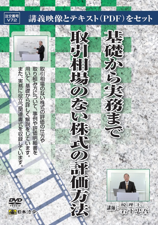 税込 日本法令 希望者のみラッピング無料 基礎から実務まで取引相場のない株式の評価方法 V72