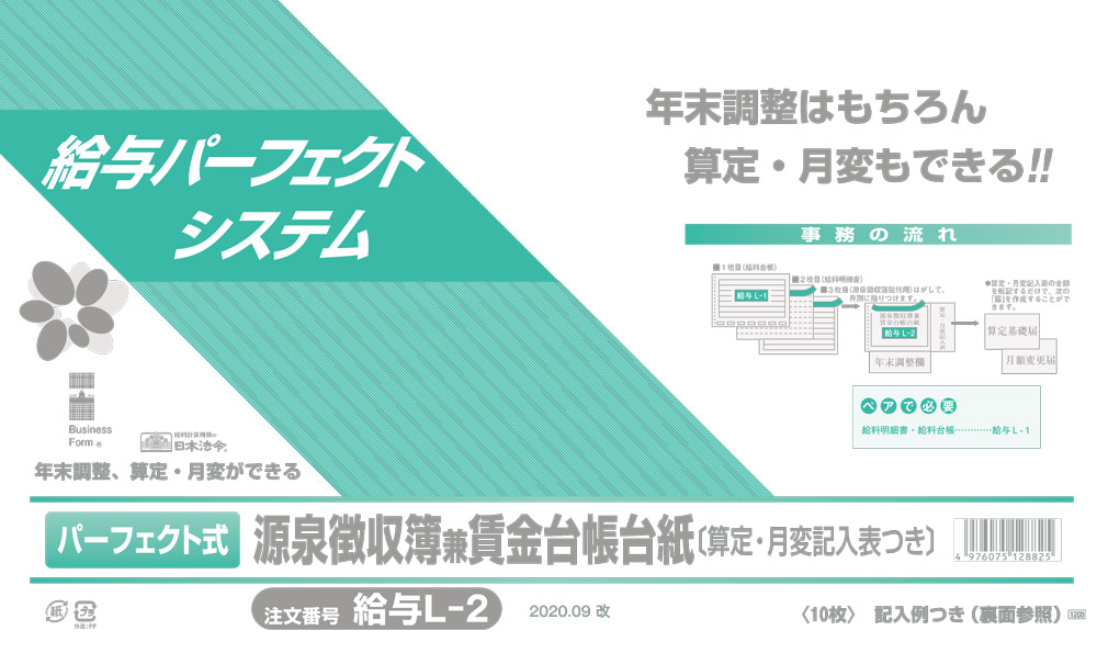 日本法令 パーフェクト式源泉徴収簿兼賃金台帳台紙 給与 L-2 大幅値下げランキング 完全送料無料