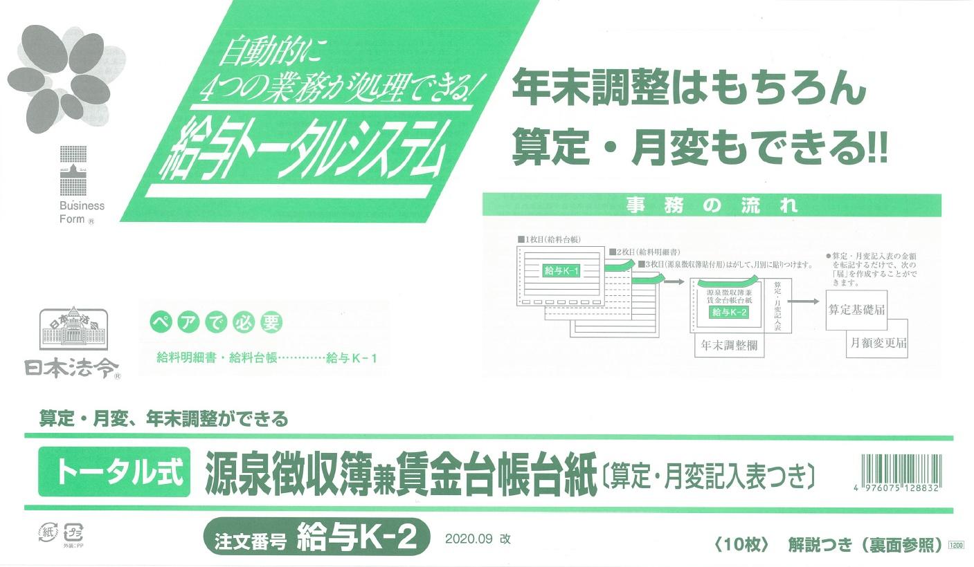 日本法令 トータル式源泉徴収簿兼賃金台帳台紙 ブランド買うならブランドオフ 給与 K-2 新作入荷!!