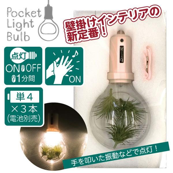 東洋ケース 音感センサー付きLEDウォールライト ポケットライト バルブ ブルーチェリー Bulb-Cherry 92061 PLB-03(2セット)