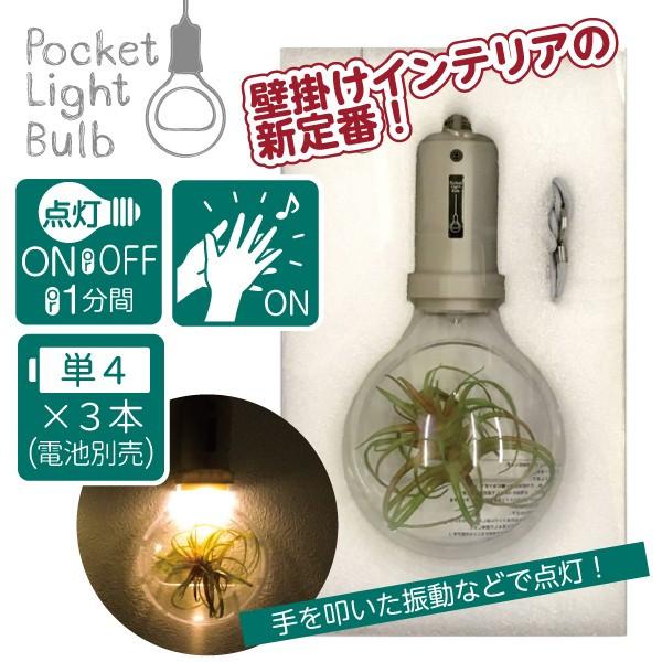 東洋ケース 音感センサー付きLEDウォールライト ポケットライト バルブ ブルーストーン Bulb-Stone 92078 PLB-04(2セット)
