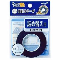 【送料無料・単価591円・100セット】マグエックス ホワイトボード用 線引きテープ詰替 3巻入 1mm×13m MZ-1-3P 黒(100セット)
